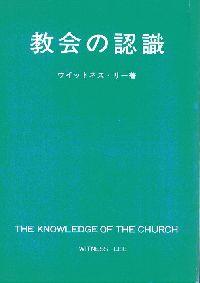 教会の認識